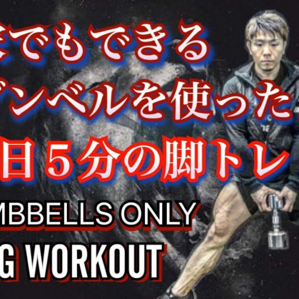 1日5分ダンベルで鍛える脚の日[5minutes Leg Workout Dumbbell]