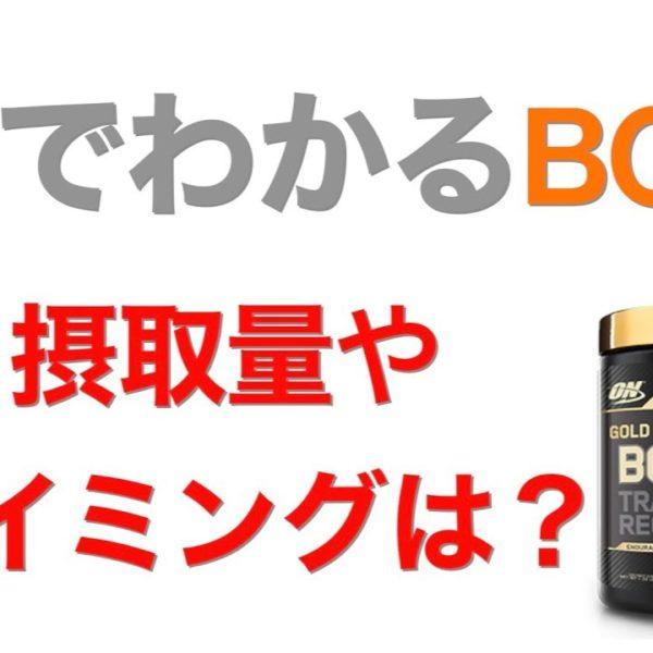 7分でわかる【BCAA】効果的な摂取タイミングと摂取量は??