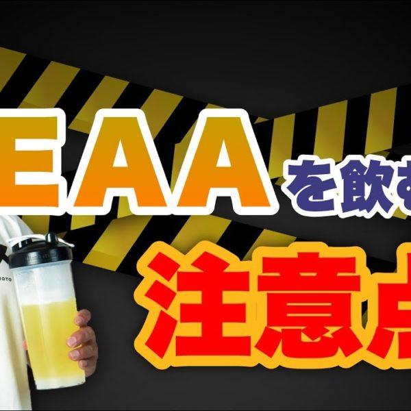EAAを飲むと下痢になってしまう人の改善方法と具体的な飲み方を伝授!