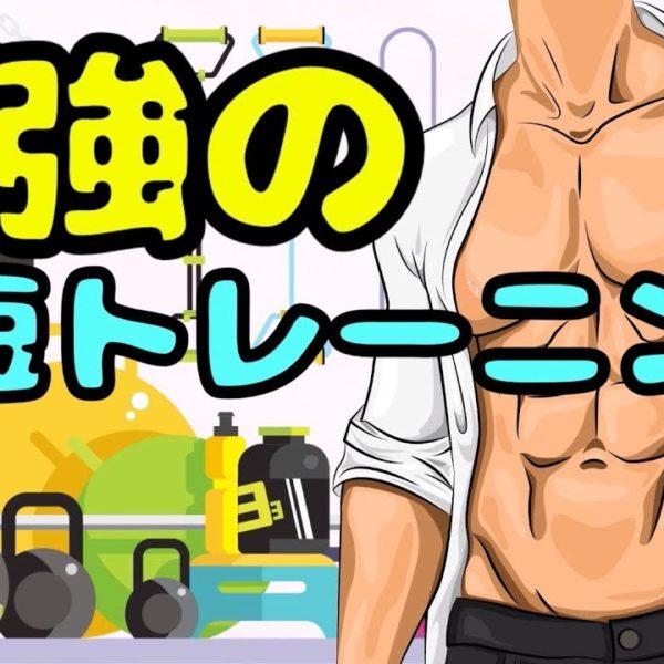 【HIIT】最強の時短トレーニング!その効果とやり方について(筋トレ・ダイエット)