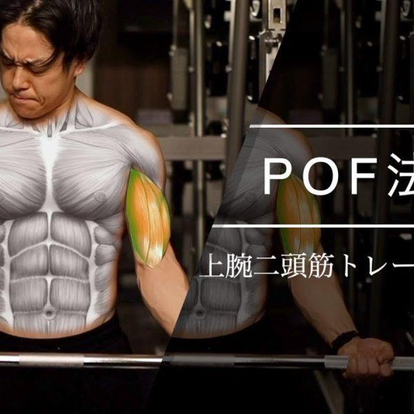 腕を太くするトレーニング。POF法で二頭筋を鍛える。