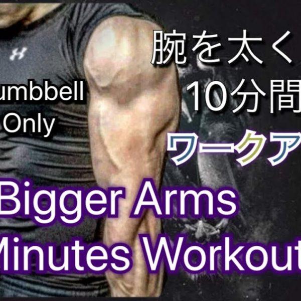ダンベルで腕を太くする10分[10minute Bigger Arms Workout]