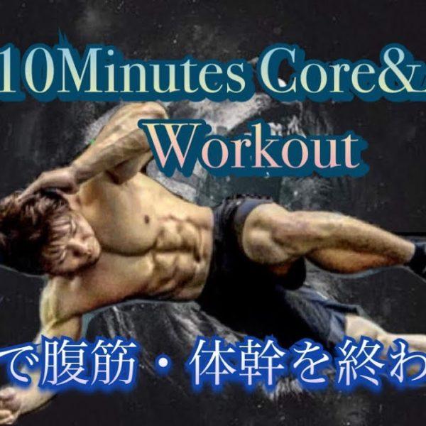 腹筋と体幹を10分で終わらすプランク[10Minutes Core&Abs Workout]