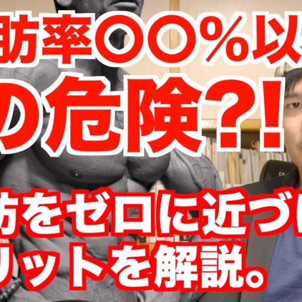 【減量】体脂肪率〇〇%を切るダイエットは命の危険?!