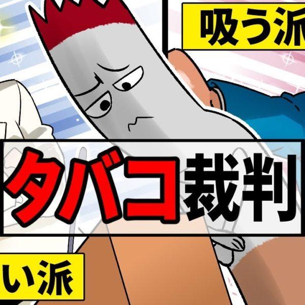 【漫画】タバコを絶対に吸ってはいけない理由!とんでもない事実が!