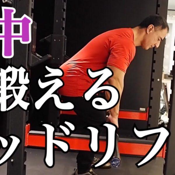 【筋トレ】デッドリフトで腰を痛めないように鍛える方法