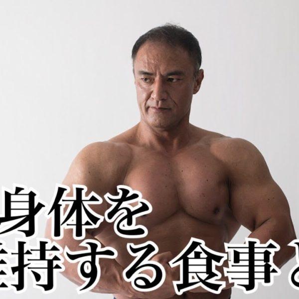 【驚愕】山本義徳先生が身体を維持している食事を紹介