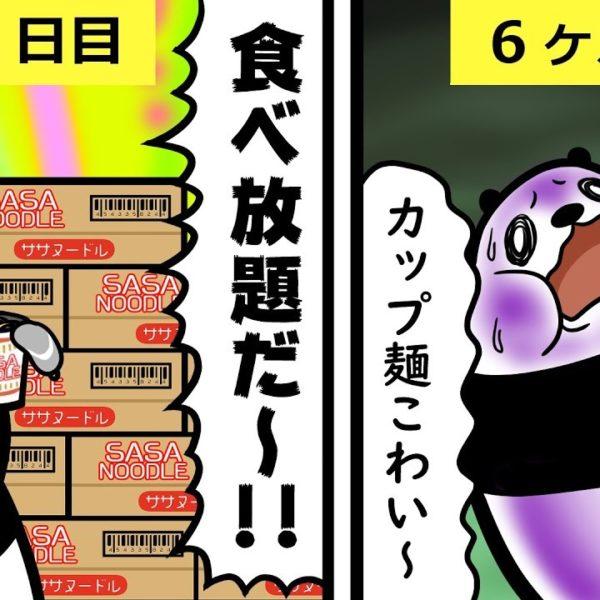【アニメ】6ヶ月間カップ麺を食べ続けたらどうなるのか…?