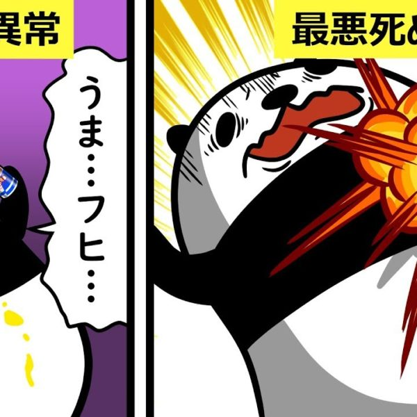 【アニメ】エナジードリンクを飲みすぎるとどうなるのか?