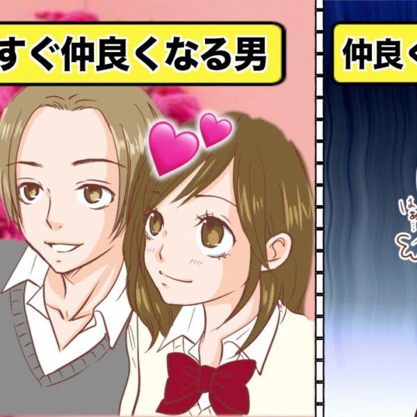 【漫画】女性が仲良くなりたくなる男性の特徴とは【イヴイヴ漫画】
