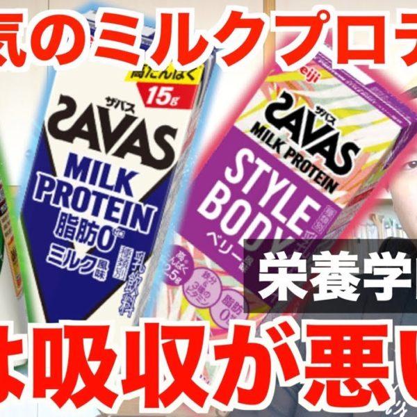 大人気のミルクプロテインを栄養学的に解説します。他社メーカーと価格比較あり。