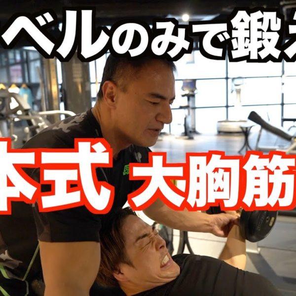 大胸筋上部を山本式3/7法で鍛える。絶対に大胸筋に効くオススメの種目です。