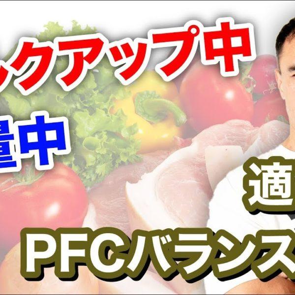ダイエット中やバルクアップ中の食事における適切なPFCバランスを解説!