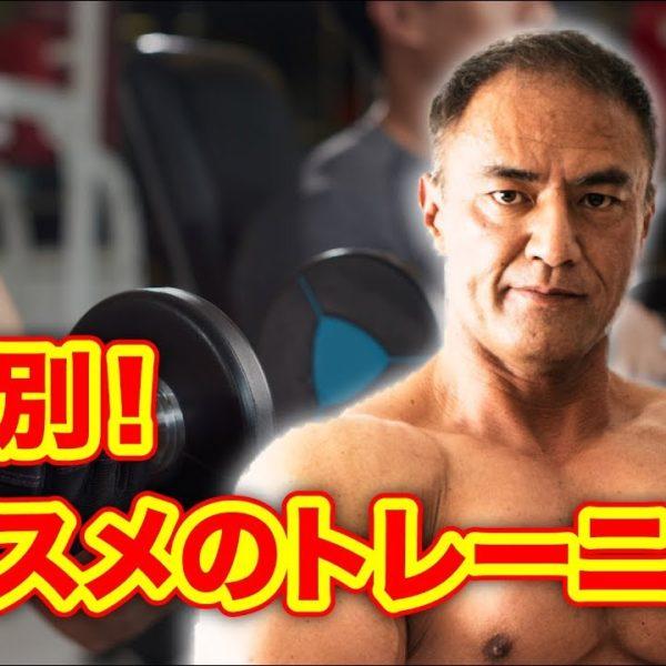 年代別で山本義徳氏がオススメするトレーニング方法とは!?