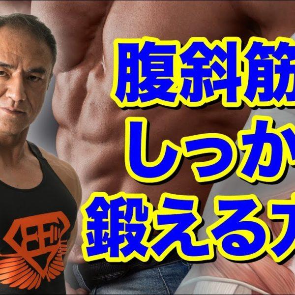 【筋トレ】腹斜筋にしっかり効かせるためのトレーニング