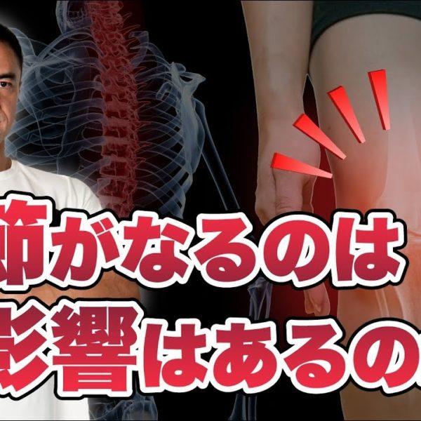関節がポキポキなってしまうのはなぜ?悪影響は?
