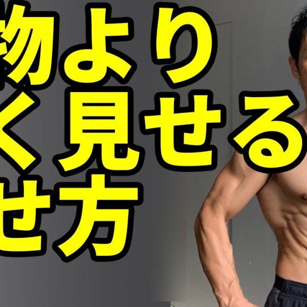 筋肉を実物よりよく見せる見せ方。大胸筋や三角筋をかっこよく見せるために筋トレの努力を無駄にするな!