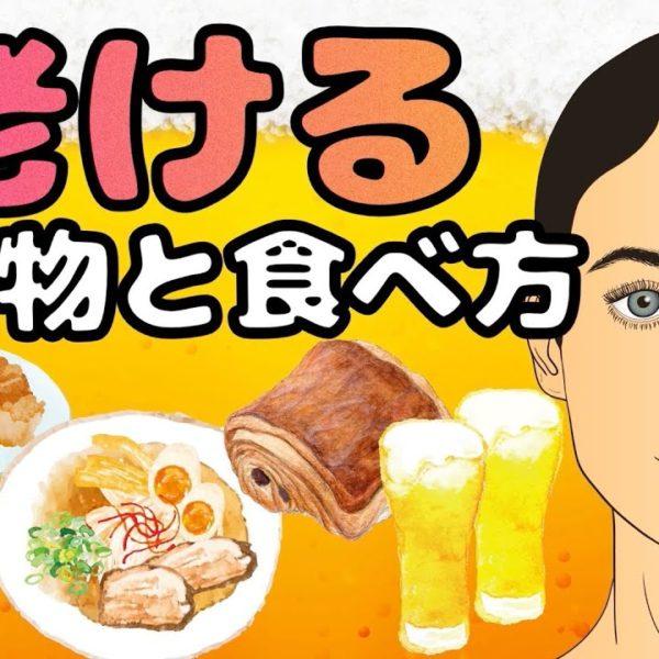 【健康】揚げ物や炭水化物ばかりだと老ける!老化物質AGEとは?(アンチエイジング・美肌・美容)