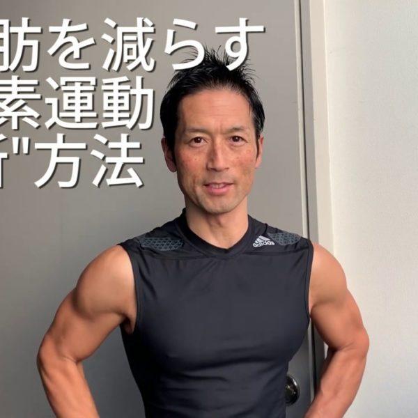 """体脂肪を減らす有酸素運動の""""新""""方法"""