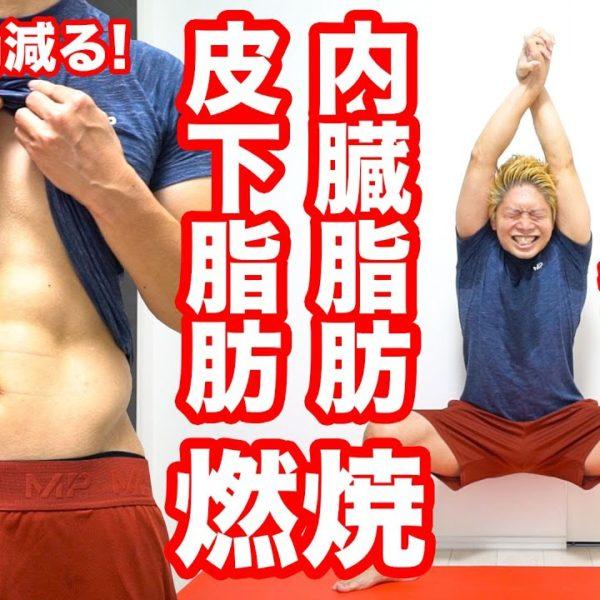 【38分】1回で体重1kg減る超滝汗!お腹の内臓脂肪と皮下脂肪を最短で落とす運動! | マッスルウォッチング