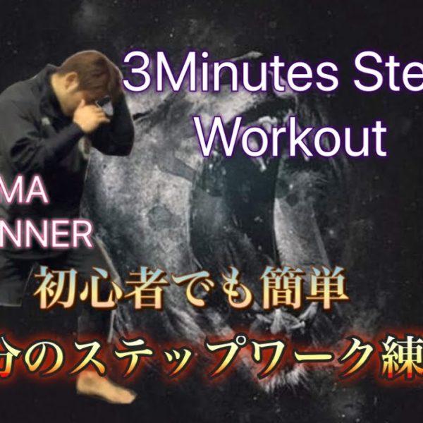 3分間のステップ練習[3minute Step Workout]