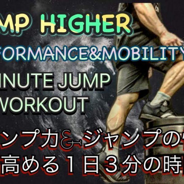 1日たったの3分でジャンプ力&機能を高める[3minutes Jump Workout]