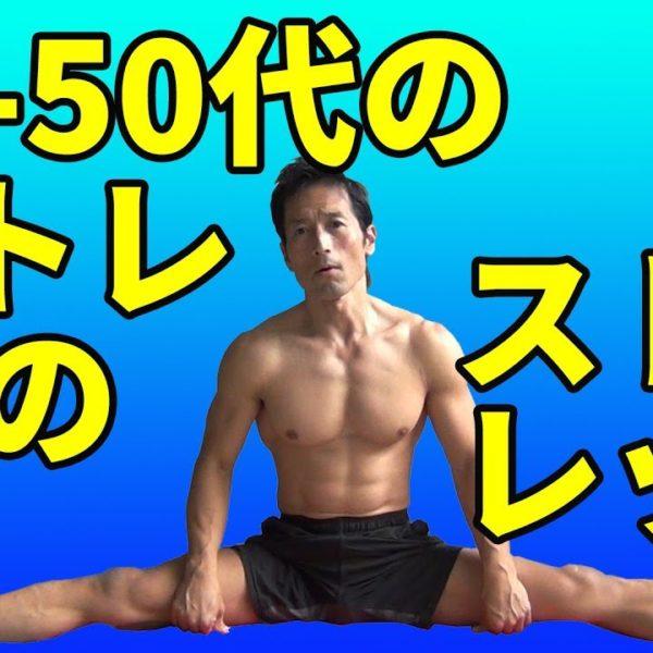 40-50代の筋トレ後のストレッチ 痛みと硬さ解消しよう!