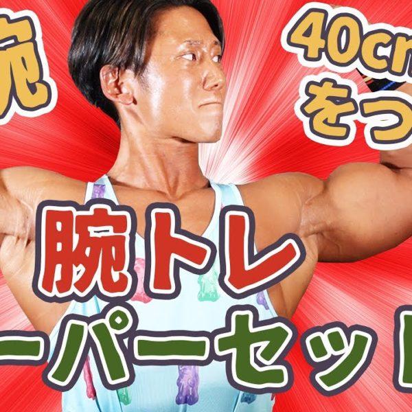 最速で上腕40センチ超えする太い腕を作るトレーニング!