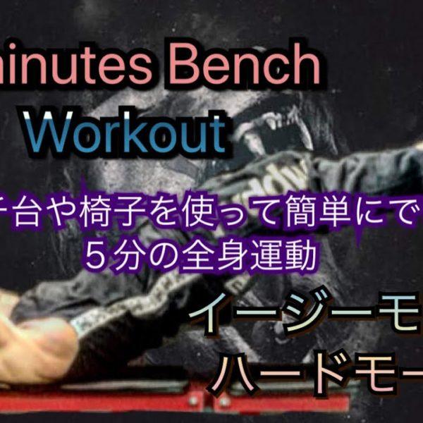 ベンチを使った5分間の全身運動[5minute Bench Workout]