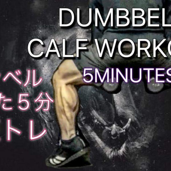 ふくらはぎを5分で鍛える時短トレ[5minute Dumbbell Calf Workout]