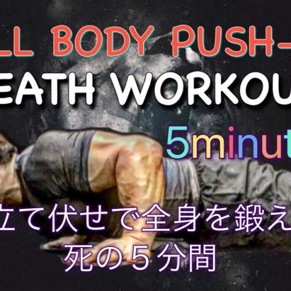 全身を鍛える腕立て伏せで死ぬほどキツイ5分間[FULLBODY PUSH-UP DEATH WORKOUT]