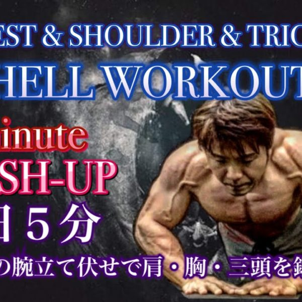 [Hell Workout]腕立て伏せで胸・肩・腕をぶっ張らす地獄の5分[5minute push-up]