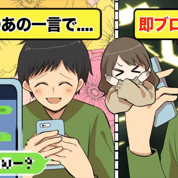 【漫画】男性が不用意に送りがちな女子へのNGなLINEとは?【イヴイヴ漫画】