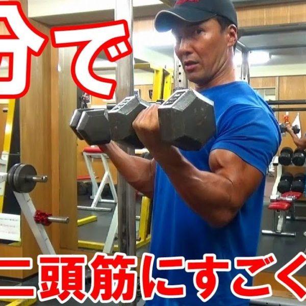 1分で上腕二頭筋がパンパンになるダンベルカールの練習法!筋トレで筋肉に効かせる極意