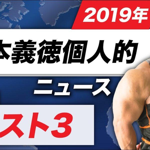 山本義徳氏が選ぶ!2019年の筋トレニュースBEST3