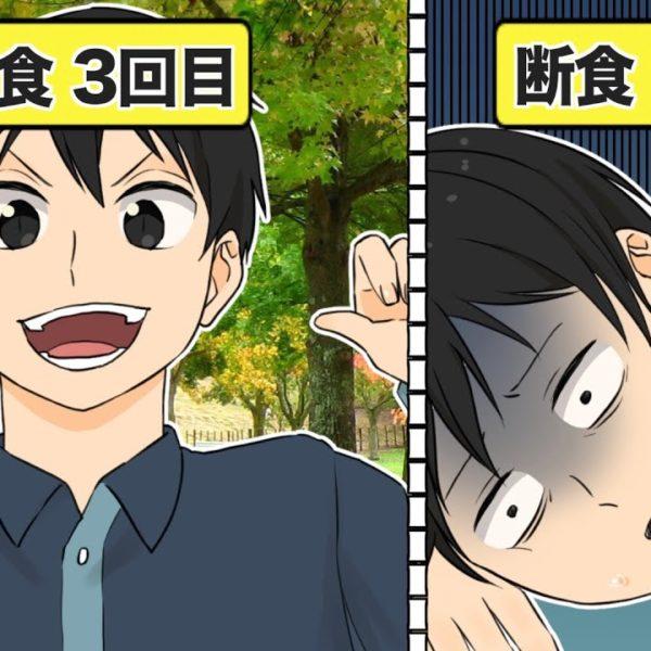 【漫画】モテる体への近道!3日のプチ断食をするとどうなる?【イヴイヴ漫画】