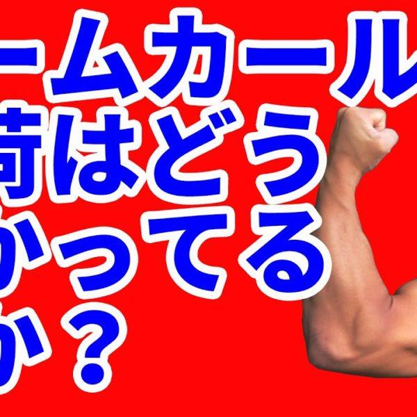 アームカールの負荷はどうかかっているのか?上腕二頭筋のトレーニングをどう選ぶか?