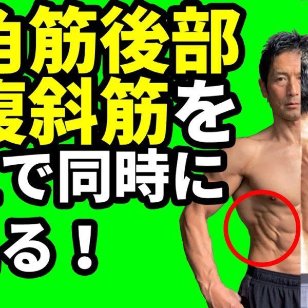 三角筋後部と腹斜筋を自重で同時に鍛える!時短トレーニングお腹引き締め&斜めに割る! 肩トレーニングに違う刺激を!