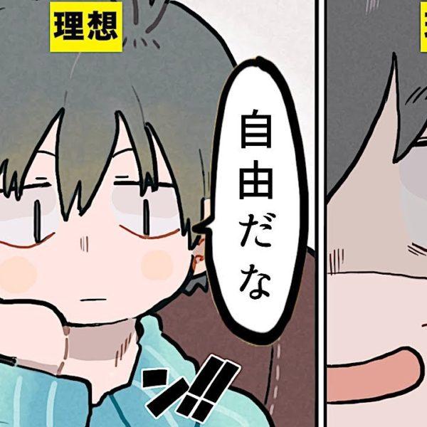 【漫画】フリーランスにありがちなこと5選【マンガ動画】