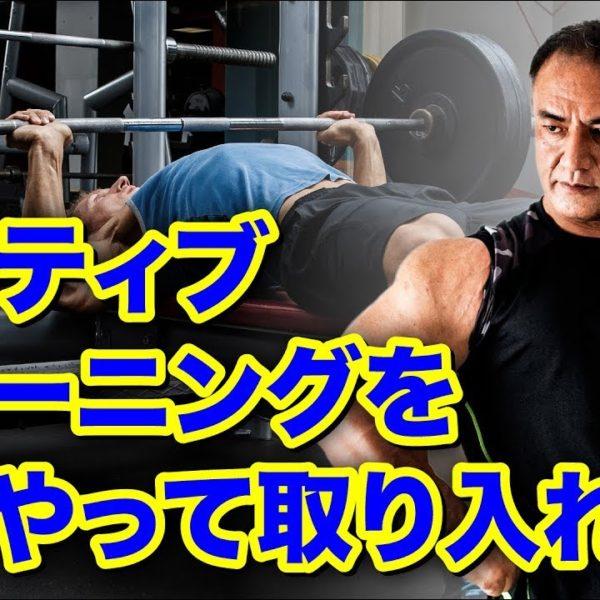 筋肥大に効くネガティブトレーニングを効果的にメニューに取り入れる方法