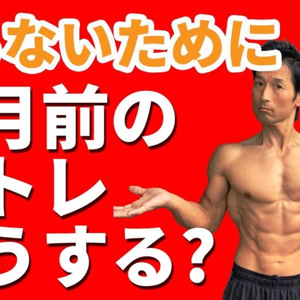 太らないために!正月前のトレーニングどうする?正月休み前の筋トレ、食事。体脂肪を増やさないために出来ること。