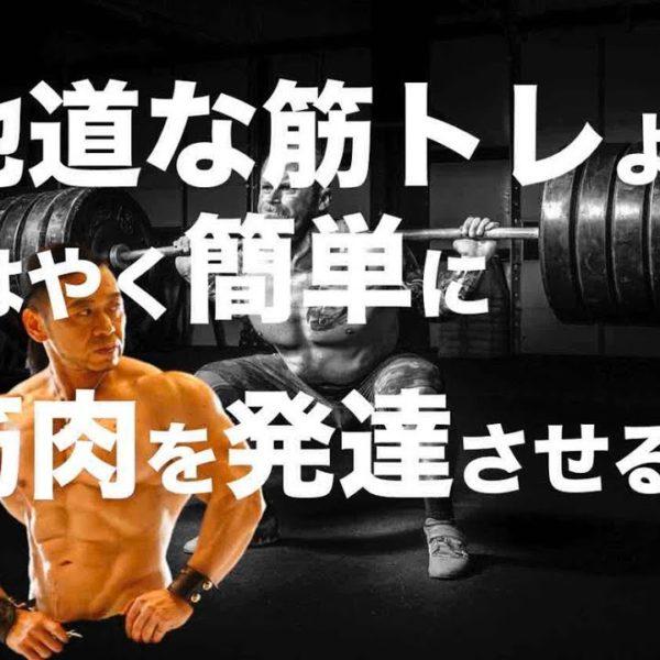 筋トレより簡単に早く筋肉を発達させる方法