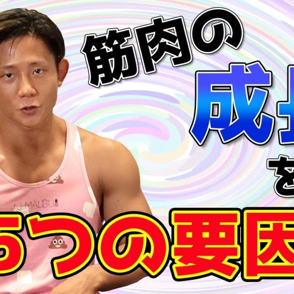 【筋トレ初心者】筋肉が成長しない5つの間違いとは?