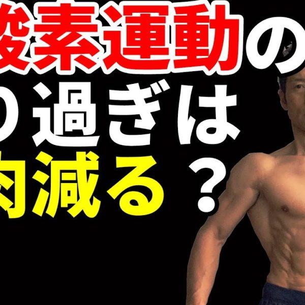 有酸素運動のやり過ぎは筋肉が減るのか?その解決策。体脂肪を落とし、カタボリックにならないために。ランニングマシンでどう走るか?