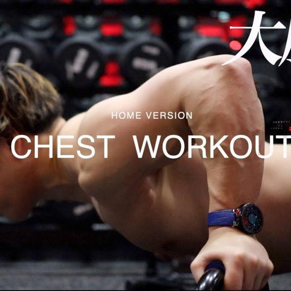 大胸筋トレを始めるならこれ。自重で胸全体に効かせるやり方を詳しく解説した6種目〜上部・中部・下部全てが鍛えられます。