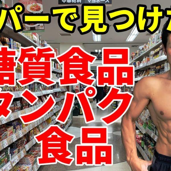スーパーで見つけた!低糖質商品。高タンパク質食品。ダイエットに役立つ食事に!体脂肪を減らせ!