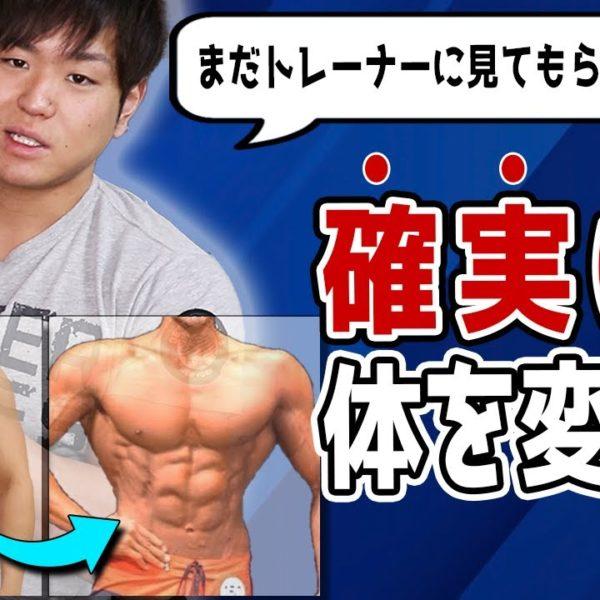確実に体が変わるパーソナルトレーナーの選び方や注意点・見るポイント【筋トレ】