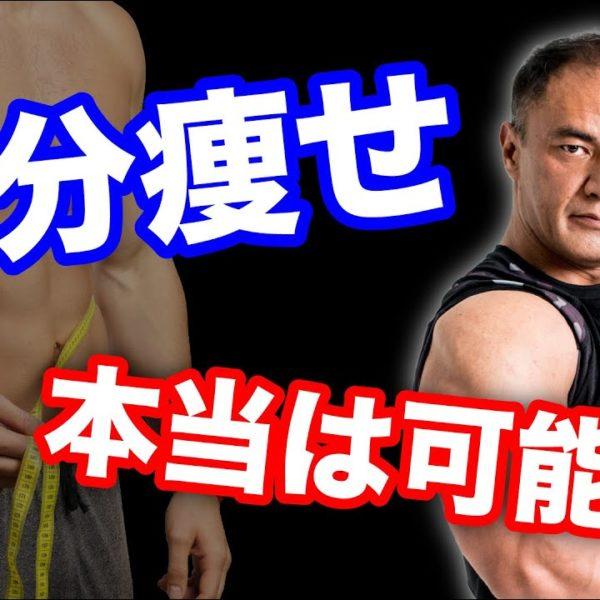 【ダイエット】部分痩せは可能!?顔についた脂肪を取る方法を山本義徳氏が伝授
