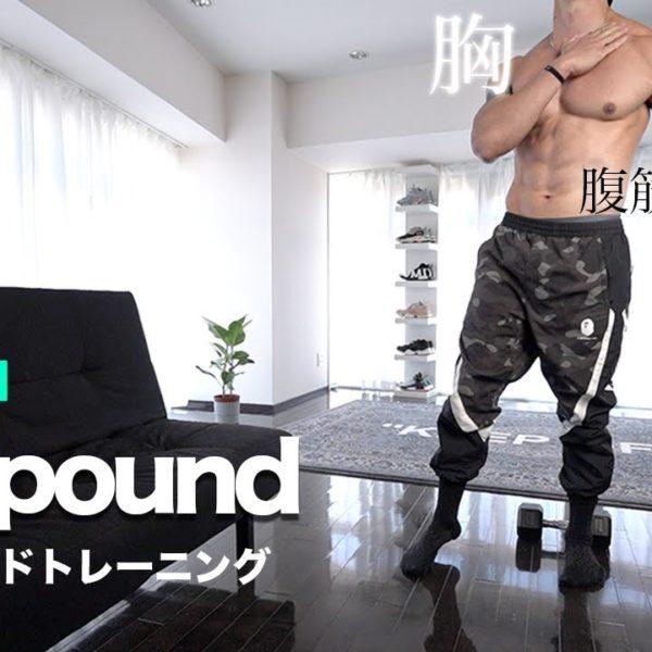 【大きい胸 / 割れたお腹を作る】大胸筋.腹筋を猛烈一気に鍛え上げる6分のコンパウンドトレーニング紹介