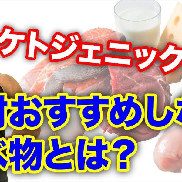 【要注意!】ケトジェニックダイエットを行う際の注意点を解説します